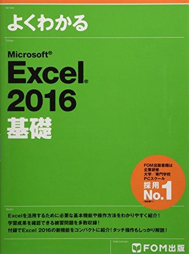 Microsoft Excel 2016 基礎 (よくわかる...