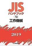 JISハンドブック 工作機械 (13;2019)