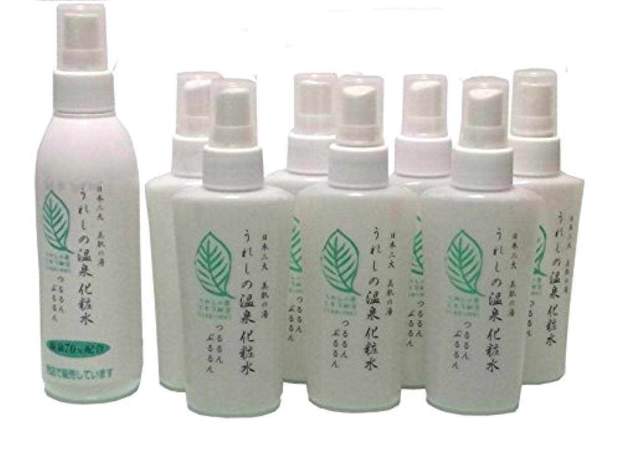 嬉野温泉 うれしの温泉化粧水 7本セット