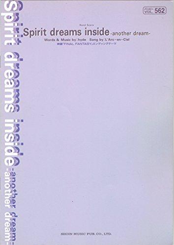 Spirit dreams insideーanother dream―Band score (バンドピース)