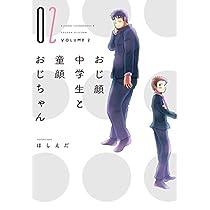 おじ顔中学生と童顔おじちゃん(2) (ディアプラス・コミックス)