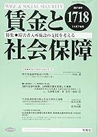 賃金と社会保障 2018年 11/25 号 [雑誌]