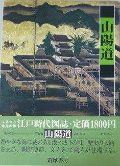 江戸時代図誌〈20〉山陽道 (1976年)