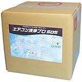 アルミフィンクリーナー(強力タイプ) エアコン洗浄プロ505 ( 10kg ) エアコン洗浄剤