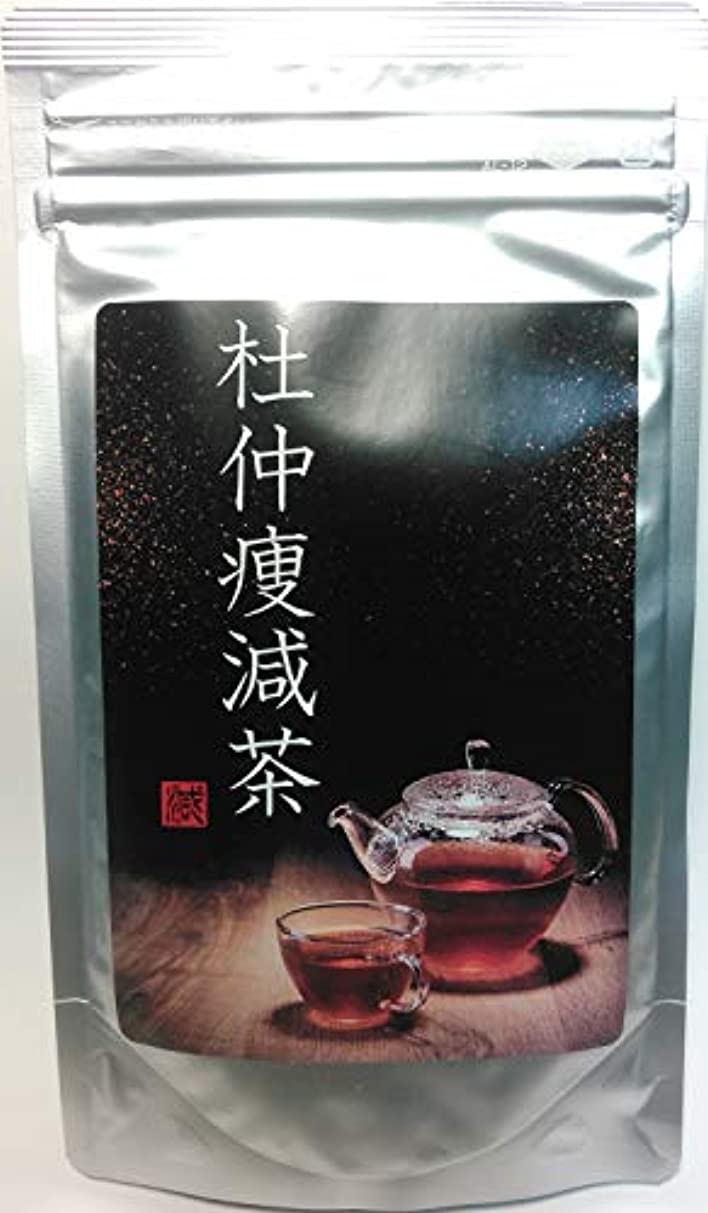 エレベーター取り壊す請求可能杜仲痩減茶 ダイエットドリンク ダイエット茶