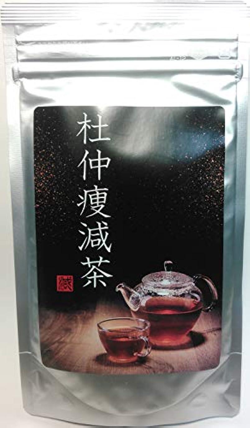 大混乱おとうさんピアース杜仲痩減茶 ダイエットドリンク ダイエット茶