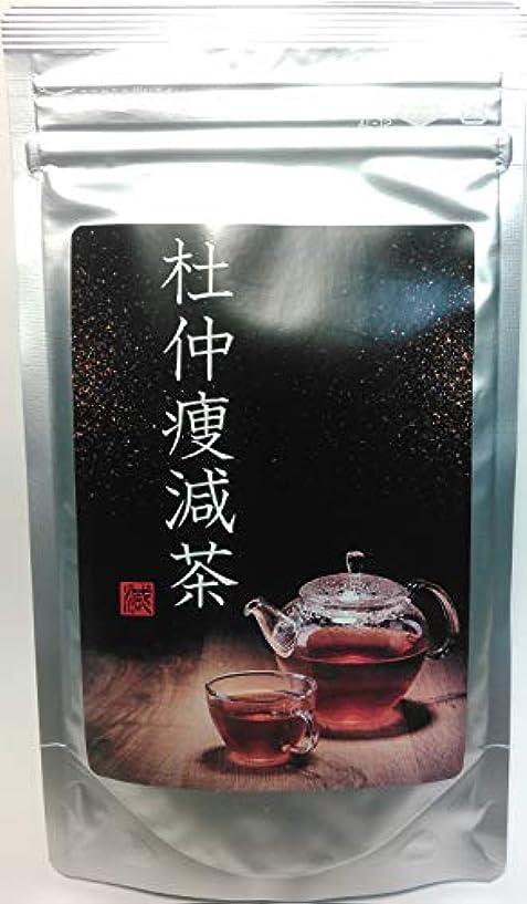 気づく背景腐敗した杜仲痩減茶 ダイエットドリンク ダイエット茶