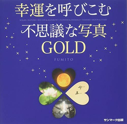 幸運を呼び込む不思議な写真GOLDの詳細を見る