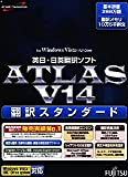 ATLAS 翻訳スタンダード V14