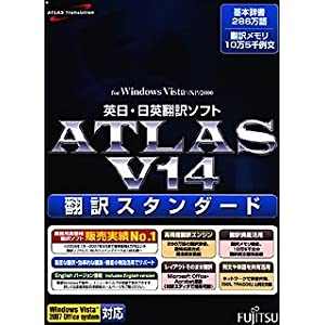 ATLAS 翻訳スタンダード V14.0