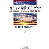 進化する環境・CSR会計
