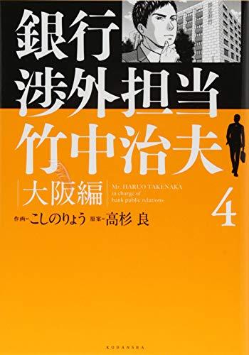 [画像:銀行渉外担当 竹中治夫 大阪編(4) (KCデラックス 週刊現代)]