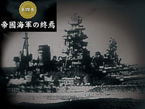 帝國海軍の終焉