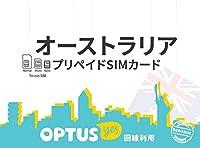 オーストラリア SIMカード インターネット 28日間 高速データ通信容量6GB+国内通話量無限+国際通話料金29.95豪ドル – Australia SIM Optus回線利用 28Days