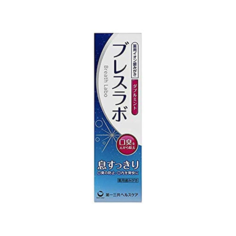 ホイール振りかける予防接種する【3個セット】ブレスラボ ダブルミント 90g