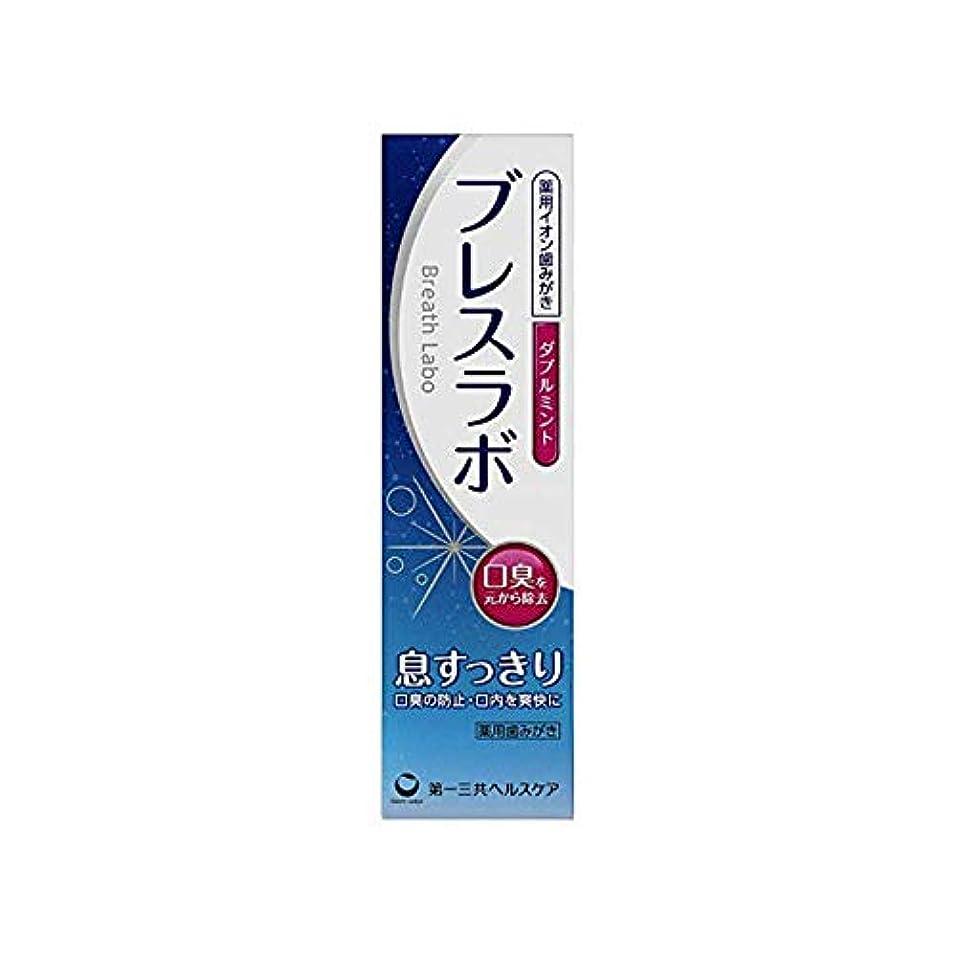 自宅で特別なカウンタ【4個セット】ブレスラボ ダブルミント 90g