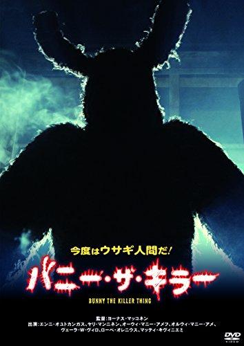 バニー・ザ・キラー [DVD]