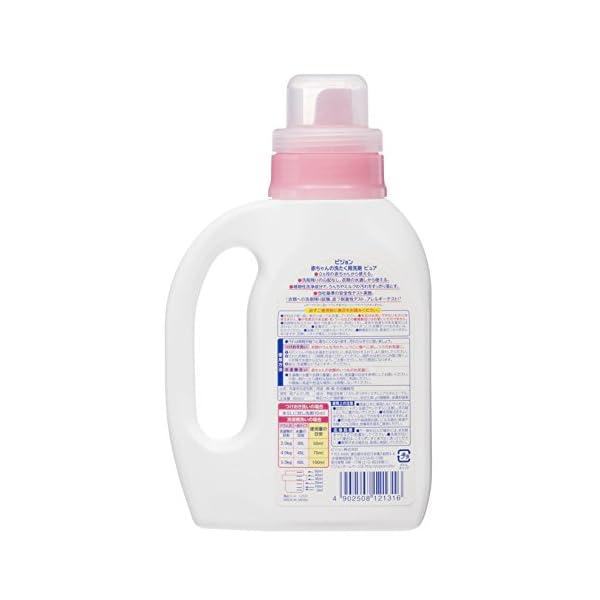 ピジョン 赤ちゃんの洗たく用洗剤 ピュア 800mlの紹介画像2