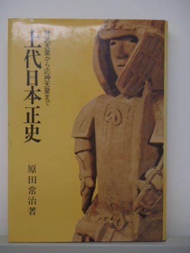 上代日本正史―神武天皇から応神天皇まで (1977年)