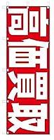 のぼり のぼり旗 高価買取 (W600×H1800)リサイクル