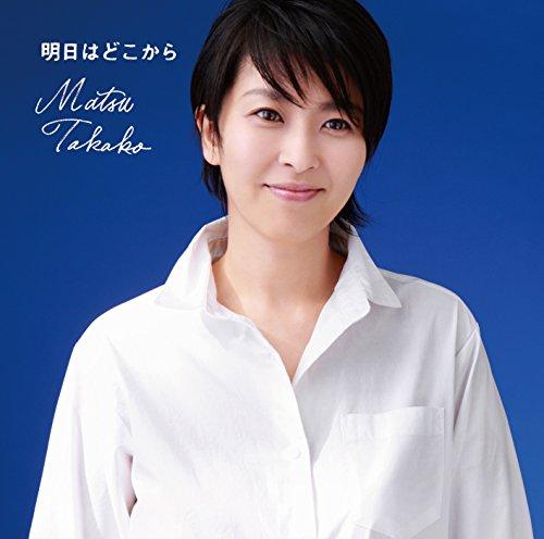 松たか子 (Takako Matsu) – 明日はどこから [Mora FLAC 24bit/96kHz]