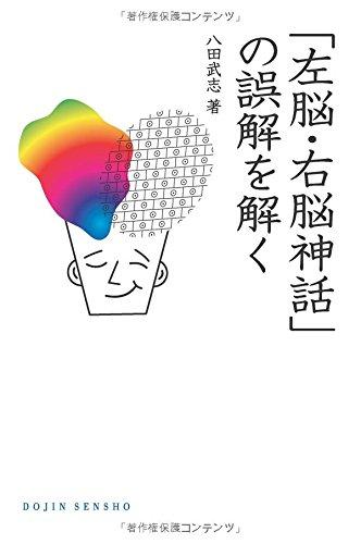 「左脳・右脳神話」の誤解を解く (DOJIN選書)の詳細を見る