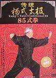 伝統楊式太極85式拳 (中国語版)DVD