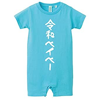 出産祝い 令和 新元号 【令和ベイベー】 【水色ロンパース】【70】/C12/ PRIME
