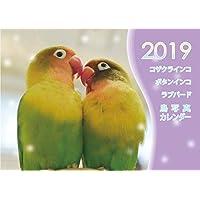 コザクラインコ・ボタンインコ・ラブバード鳥写真カレンダー2019 (B6サイズ。ワンタッチで卓上にも壁掛けにもなる3Wayカレンダー)