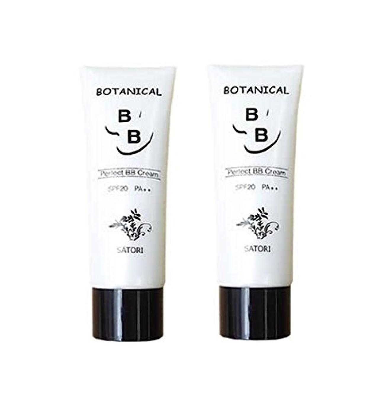 有益な関係する換気するSATORI ボタニカル BBクリーム SPF20 PA++ 50g×2本セット