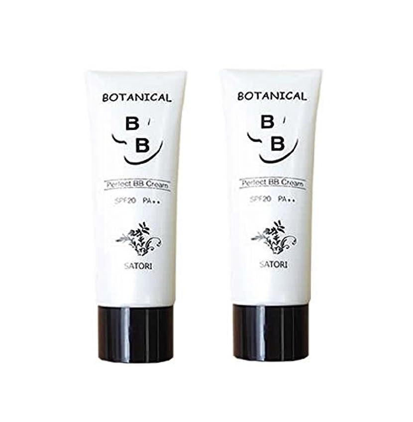 満足できる独立したデッドSATORI ボタニカル BBクリーム SPF20 PA++ 50g×2本セット