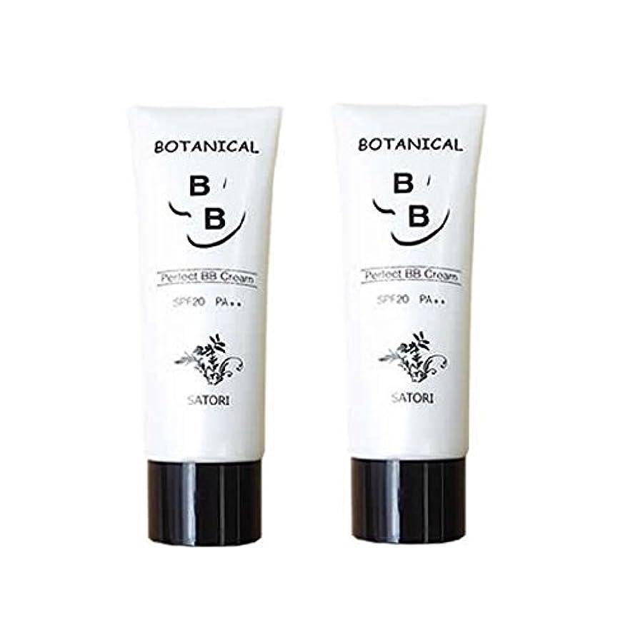 消えるラッシュ洗剤SATORI ボタニカル BBクリーム SPF20 PA++ 50g×2本セット