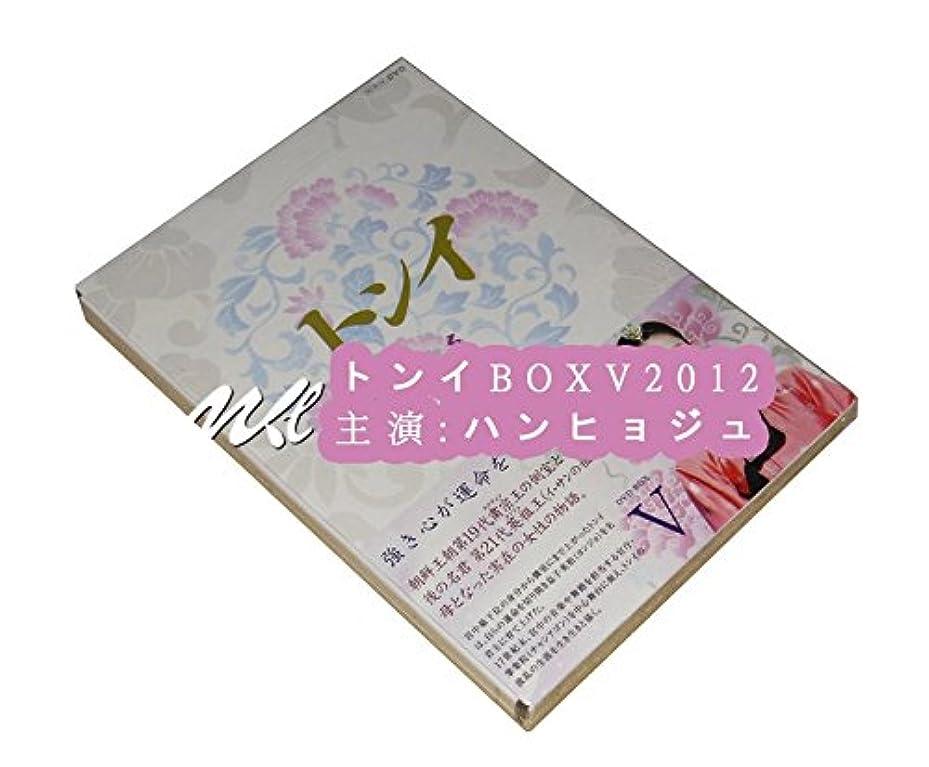 現実的危機遺産トンイ BOX V 2012 主演: ハン?ヒョジュ