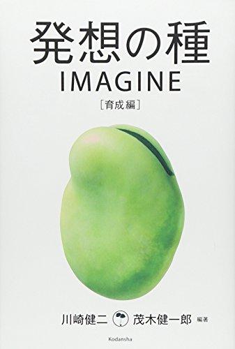 発想の種 IMAGINE [育成編]の詳細を見る