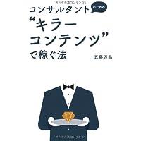 """コンサルタントのための""""キラーコンテンツ""""で稼ぐ法 (DO BOOKS)"""