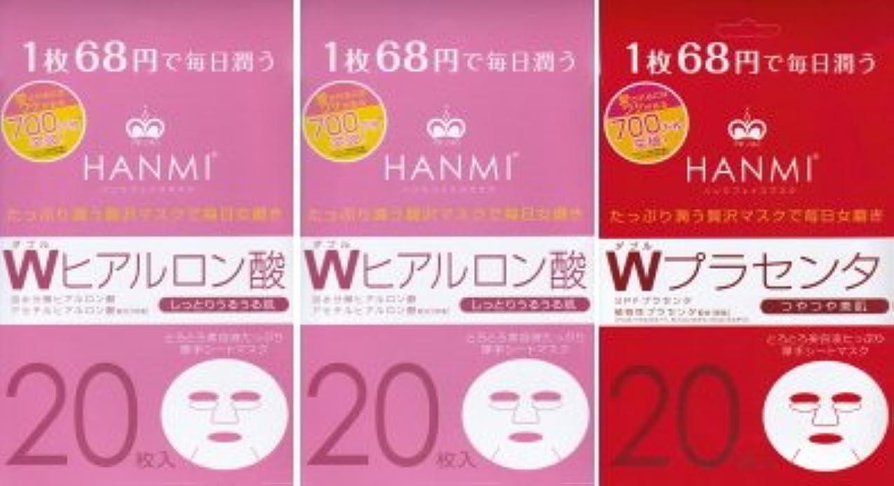効率的苦いたるみMIGAKI ハンミフェイスマスク「Wヒアルロン酸×2個」「Wプラセンタ×1個」の3個セット
