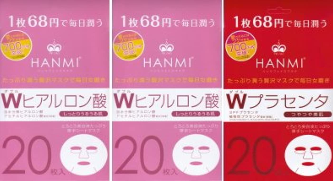 オーク鷹同情MIGAKI ハンミフェイスマスク「Wヒアルロン酸×2個」「Wプラセンタ×1個」の3個セット