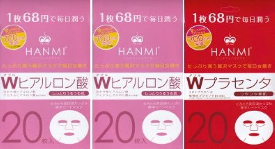 血ゴルフ社員MIGAKI ハンミフェイスマスク「Wヒアルロン酸×2個」「Wプラセンタ×1個」の3個セット