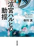 涼宮ハルヒの動揺 (角川文庫)