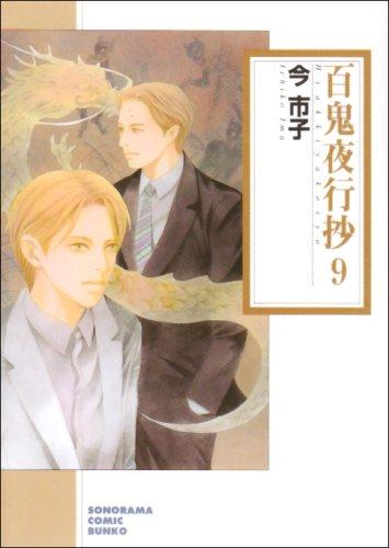 百鬼夜行抄 9 (ソノラマコミック文庫 い 65-13)の詳細を見る