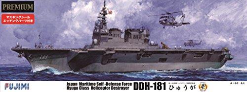 フジミ模型 1/350 艦船シリーズSPOT 海上自衛隊 護衛艦 ひゅうが プレミアム