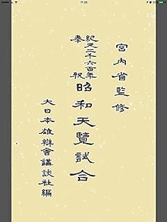 [大日本雄弁会講談社]の紀元二千六百年昭和天覧試合