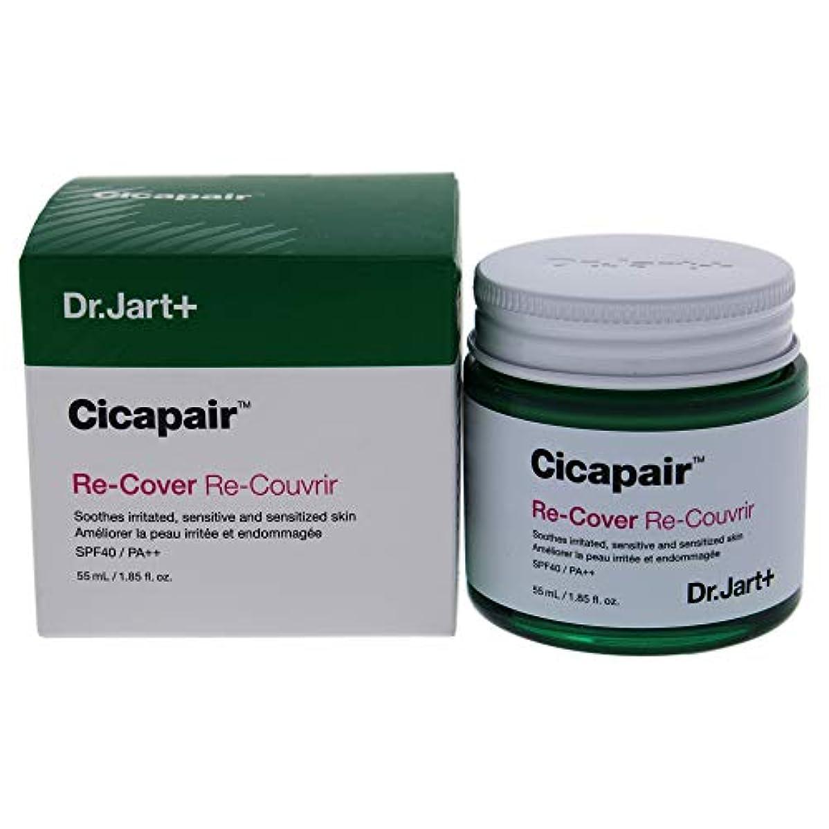 かすれた恐竜裁判所Cicapair Re-Cover Cream SPF 40