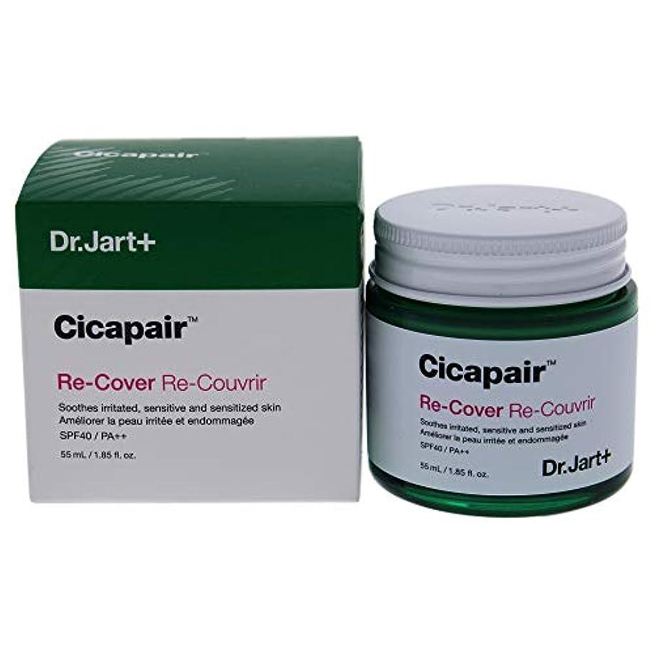 なぜ通信するボランティアCicapair Re-Cover Cream SPF 40