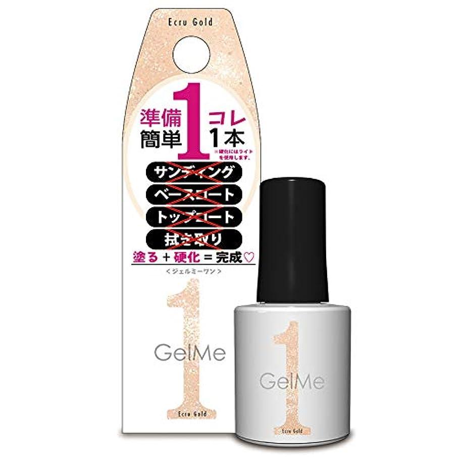 ブース割り当て補充Gel me 1(ジェルミーワン) ジェルミーワン 79 エクリュゴールド ジェルネイル 10ml