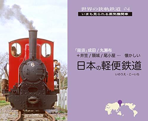 世界の狭軌鉄道04 日本の軽便鉄道