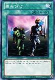 遊戯王カード 【痛み分け】 BE02-JP067-N 《遊戯王ゼアル ビギナーズ・エディションVol.2》