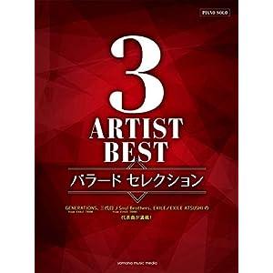 ピアノソロ 中級 3アーティストBEST バラード セレクション (PIANO SOLO)