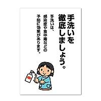 ポスター 【手洗いの徹底】 感染症や食中毒の予防 お願い パウチラミネート (A4サイズ)