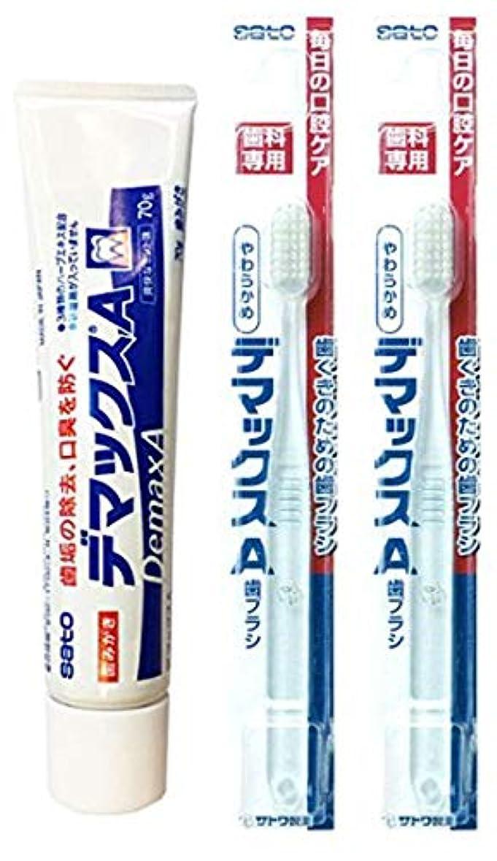 難破船大いに資産佐藤製薬 デマックスA 歯磨き粉(70g) 1個 + デマックスA 歯ブラシ 2本 セット